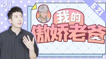 广东爸爸有多可爱?嘴硬心软他最厉害!