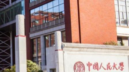 中国人民大学宿舍好不好?小伙伴们快来一起看看吧
