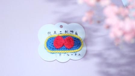 第164集钩针毛线发夹白雪公主系列发卡豫豫手工编织
