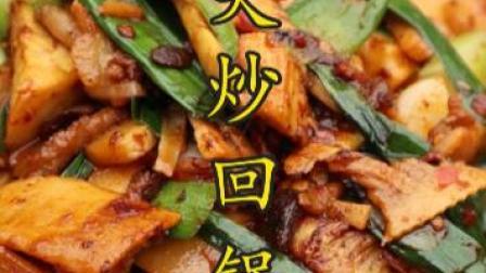 春笋回锅肉一道下饭还下酒的硬菜,肥而不腻吃了还想吃。