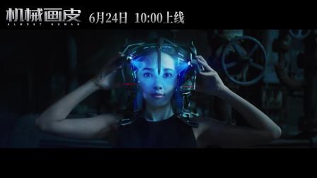 """《机械画皮》郭碧婷变身机器人?""""AI进化""""特辑曝光"""