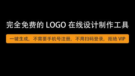 完全免费的LOGO在线设计制作工具,一键生成,上千款LOGO任你选