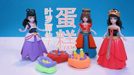 另一剧场:儿童玩具 叶罗丽仙子过生日,彩泥制作蛋糕