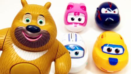 熊熊乐园熊二分享4款超级飞侠趣变蛋变形玩具