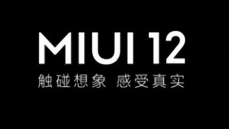MIUI12对比Flyme!讲真,这才是国产定制最佳系统!