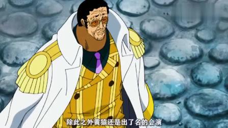海贼王:雷利要是不来,黄猿这一脚怕是下不来了,演员实锤了!