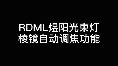 RDML煜阳舞台灯光:光束灯新增棱镜自动调焦功能,免去繁琐对焦。#灯光师,煜阳更懂你