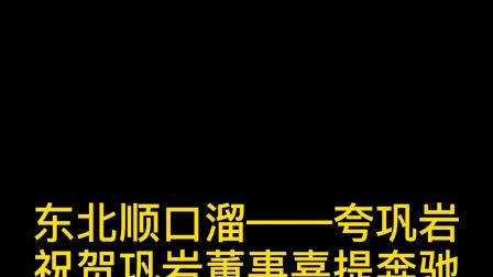 庆祝巩岩老师获得奔驰车奖节目