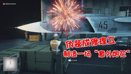 """杀手2:光头饺伪装成飞机修理工 成功制造了一场""""烟花""""送走目标"""