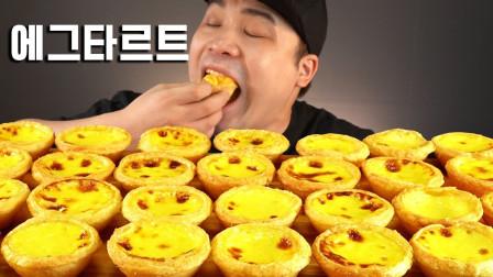"""韩国donkey吃播:""""28个肯德基蛋挞"""",满满一桌子的,吃货小哥这是打算一次性吃到腻吧"""