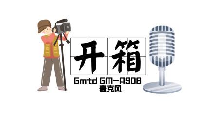 Gmtd GM-A908 麦克风~开箱视频测评~木的叶