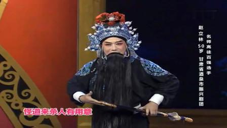 秦腔《庙》选段,酒泉市振兴剧团赵立林、王雪琴夫妇精彩表演!