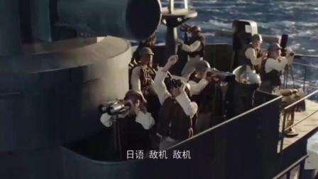 二战经典海战,电影《决战中途岛》真实还原精彩片段3