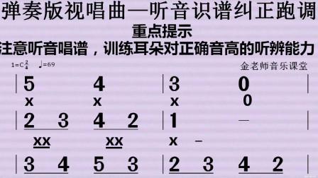 弹奏版听音练习——三种速度训练音准识谱纠正跑调五音不全8