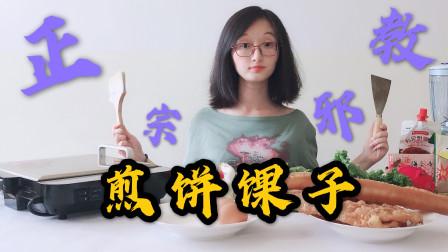 天津姑娘在家做 正宗煎饼馃子&邪教煎饼馃子 失败四次终于成功