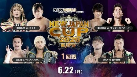 NJPW 2020.06.22 New Japan Cup 日语 Day 3 全场