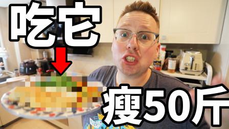 减肥餐 | 每天这样吃,我瘦了50斤!
