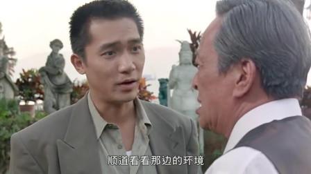 海叔在香港混出一片天,梁朝伟让他去夏威夷散心,海叔叫他当心点