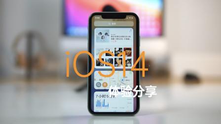 iOS14体验:新功能分享所有问题汇总,看完再决定要不要更新