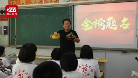 """衡水老师端午节前夕为学生发蛋糕和粽子:寓意""""一定高中"""""""