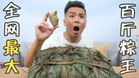 试吃全网最大的粽子灵山棕王,一只重达100斤!里面都包了什么?