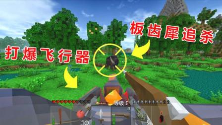 生存战争野人岛118:滑膛枪走火打爆飞行器,板齿犀趁机追杀我!