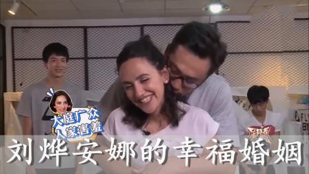 刘烨安娜幸福婚姻:朋友说刘烨适合法国人,下一秒安娜出现在饭局