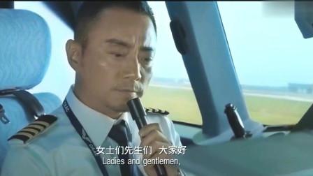 电影《中国机长》四川航空3U8633安全落地,机长向人民鞠躬那一刻让人感动泪流!