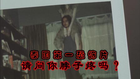 〈腹黑电影〉:解说泰国第一恐怖片「鬼影」,结尾大快人心!