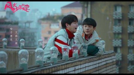 《风犬少年的天空》MV  王源新歌唱响青春的《圆舞曲》