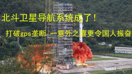 北斗卫星导航系统成了!打破gps垄断,一意外之喜更令国人振奋