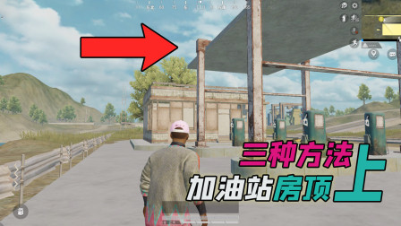 站长求真相29:海岛图加油站更新后,我琢磨了三种上房顶的方法