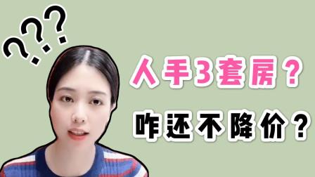 中国的房子产能过剩,人手3套房?业内人士告诉你,会不会降价!