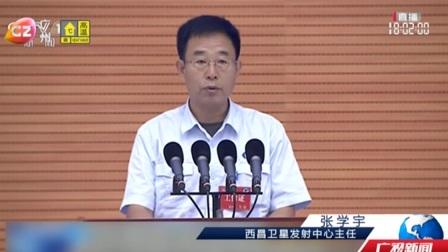 """广视新闻 2020 北斗三号""""收官之星""""发射  全球系统星座部署完成"""