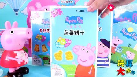 小猪佩奇三款曲奇饼干零食 表情书包装好玩具零食
