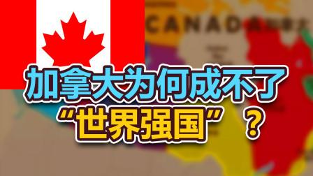 """加拿大那么大,为何就成不了""""世界强国""""?"""