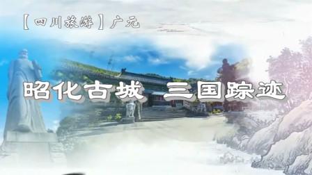 四川旅游-昭化古城 三国踪迹