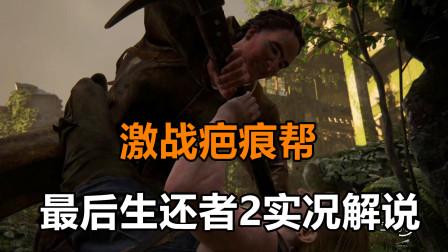 【QL】25《最后生还者2简体中文剧情流程初见实况》