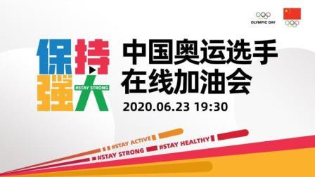 保持强大 中国奥运选手在线加油会