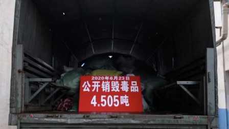 云南德宏销毁4.5吨毒品,冰毒海洛因在1400度高温下灰飞烟灭