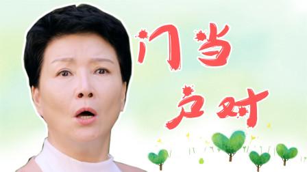 《幸福触手可及》:门当户对有必要吗?五毛夫妇和秦左夫妇告诉你什么是爱情的力量