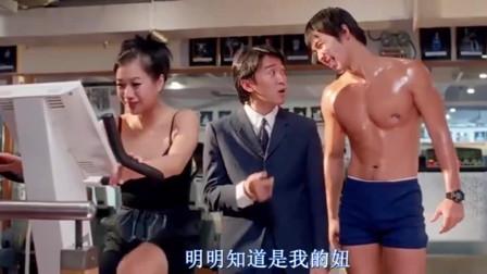 星爷撩钟丽缇叫嚣肌肉男,不料被各种打脸,愤然离开健身房