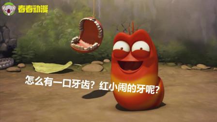 黄小憨帮红小闹拔坏牙,没想到最后把红小闹满嘴的牙都拔下来了