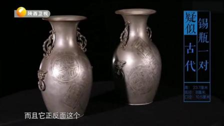 华山论鉴:藏友带来一对锡瓶,样式极其精美,专家:升值潜力巨大