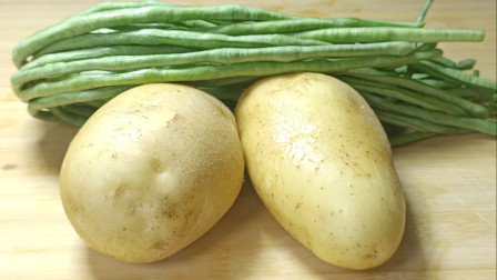 两颗土豆一把豆角,秘制一做,好吃又解馋,上桌就被扫光
