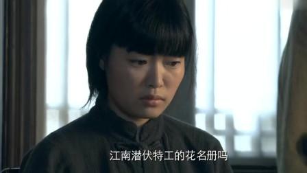 决战江南:十九岁花季少女,不好好读书,竟学人家当特务