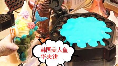 韩国街头爆款网红小吃:五彩美人鱼华夫饼!搭配冰淇淋糖果巨诱人