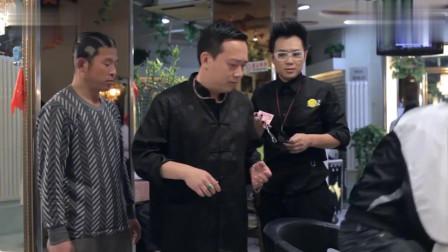 屌丝男士:大鹏瞧你把客人头发剪啥样了,人带大哥找你算账来了