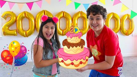 太棒了,萌娃小萝莉和小正太怎么做出超大蛋糕?可是妈妈喜欢吗?儿童亲子益智趣味游戏玩具故事
