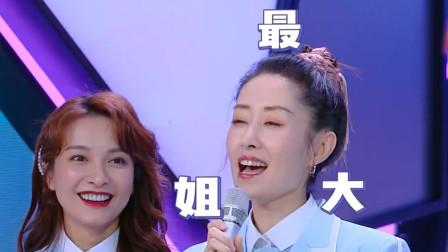 快乐大本营:刘敏涛:赶鸭子上架 我最大,经典表情神还原